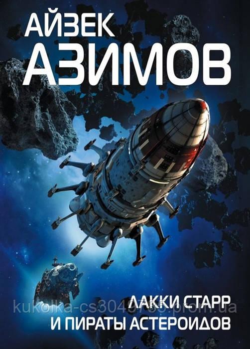 Лакки Старр и пираты астероидов Азимов А.