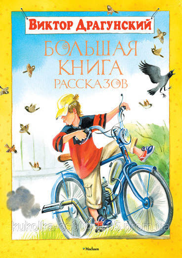 Большая книга рассказов  Драгунский