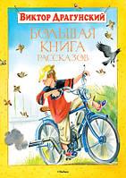Большая книга рассказов  Драгунский, фото 1