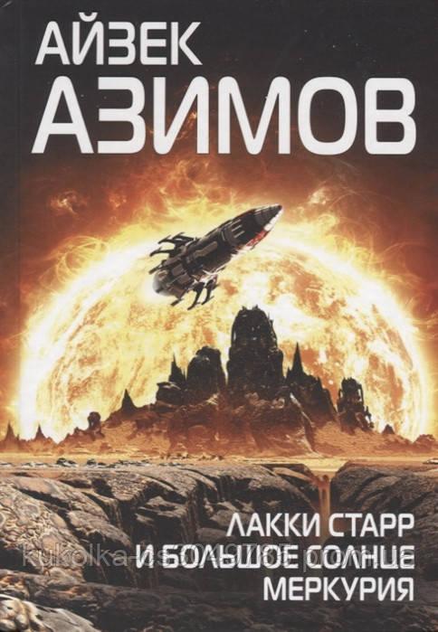 Лакки Старр и большое солнце Меркурия Азимов А.