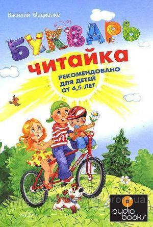 Букварь Читайка А 5 В Федиенко