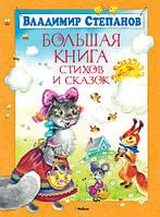 Большая книга стихов и сказок. Степанов В., фото 1