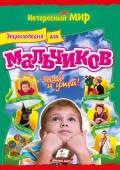 Энциклопедия для мальчиков  Знай и умей