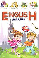English для детей, фото 1