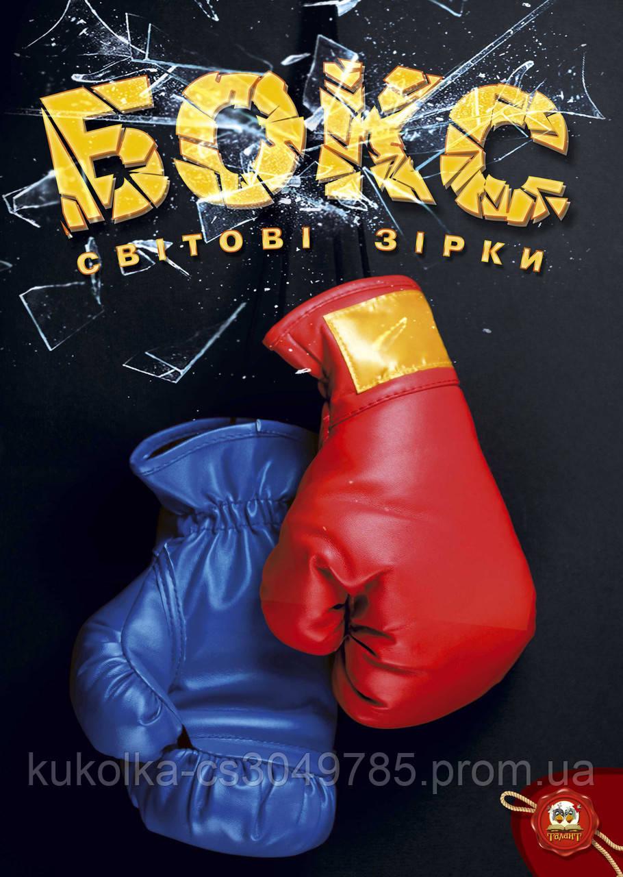 Бокс. Мировые звёзды