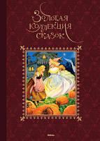 Золотая коллекция сказок  Перро Ш  Андерсен Х  Братья Гримм, фото 1