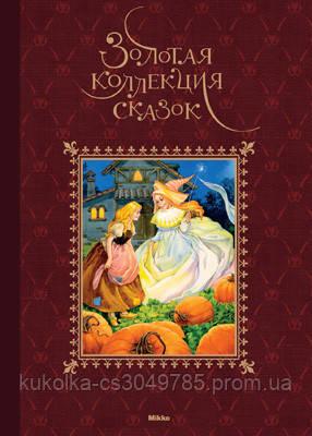 Золотая коллекция сказок  Перро Ш  Андерсен Х  Братья Гримм