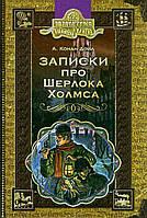 Записки про Шерлока Холмса Конан Дойл, фото 1