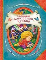 Александрова Т Домовенок Кузька  В гостях у сказки