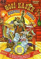 Нові казки дядечка Римуса або братик Кролик братик Лис та всі-всі-всі повертаються.