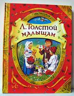 Л Н  Толстой Малышам  В гостях у сказки