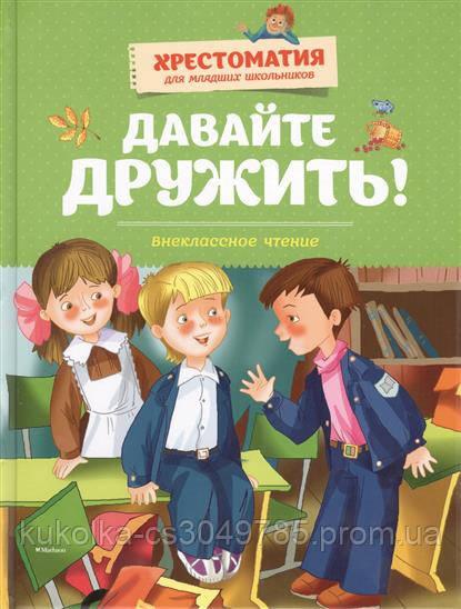 Хрестоматия для младших школьников  Давайте дружить! Внеклассное чтение