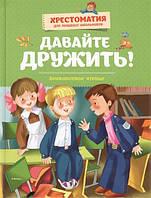 Хрестоматия для младших школьников  Давайте дружить! Внеклассное чтение, фото 1