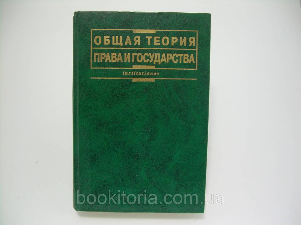 Лазарев В.В. Общая теория права и государства (б/у).