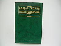 Лазарев В.В. Общая теория права и государства (б/у)., фото 1