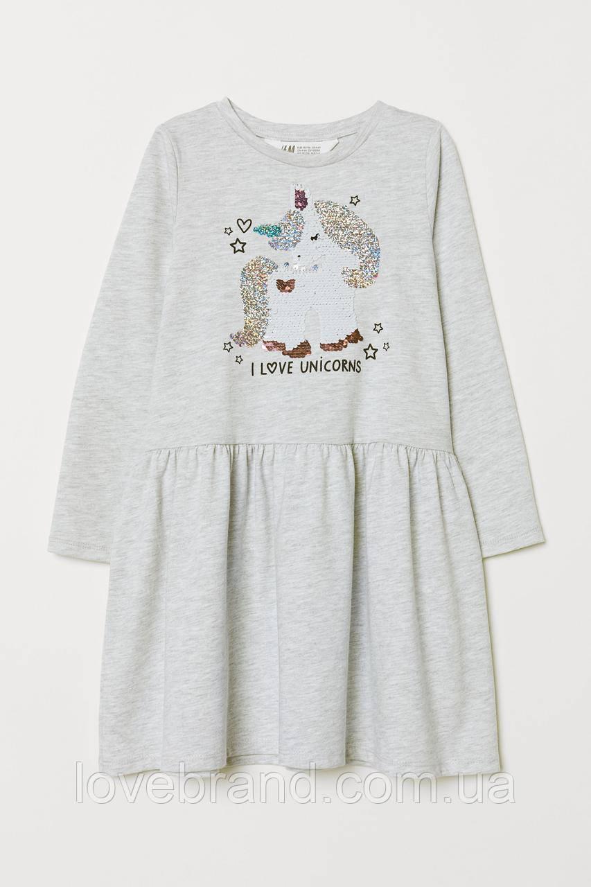 """Платье на длинный рукав для девочки H&M  серое """"Единорог"""" переворот паеток ейч енд ем с единорогом"""