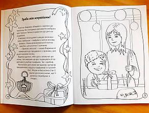 """Розмальовка """"Зроби світ яскравішим"""" Ольга Бокова, Анна Макарчук, фото 2"""