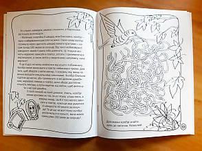 """Розмальовка """"Зроби світ яскравішим"""" Ольга Бокова, Анна Макарчук, фото 3"""