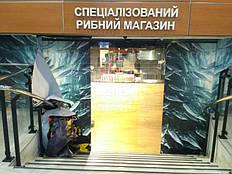 Автоматические двери Cuppon, Сеть магазинов FLAGMAN 5.11.2018 (г. Днепр) 2