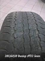 Шины всесезонные Б/У  285/60/18 Dunlop A/T-22 протектора 5мм
