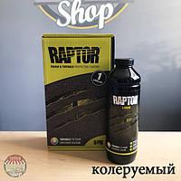 U-POL RAPTOR™ Защитное покрытие повышенной прочности (краска) 1 литр Колеруемый