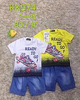 Комплект для хлопчиків S&D оптом, 1-5 років. Артикул: KK974