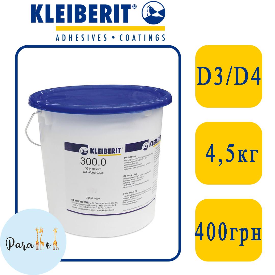 Клейберит 300.0 столярный ПВА клей для шпонировки и склейки дерева D3/D4 (ведро 4,5 кг)