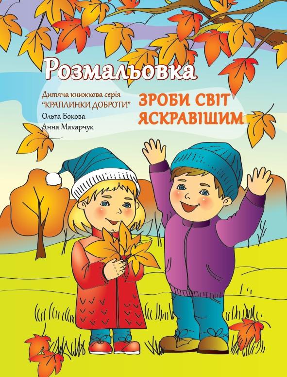 """Розмальовка """"Зроби світ яскравішим"""" Ольга Бокова, Анна Макарчук"""