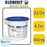 Клейберит 303.0 высококачественный столярный клей для надежной склейки дерева, D3/D4 (ведро 4,5 кг)