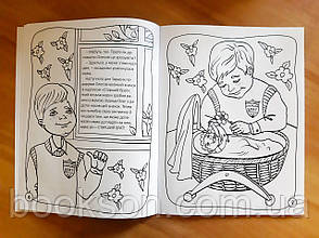 "Розмальовка ""Сестрички та братики"" Ольга Бокова, Анна Макарчук, фото 3"