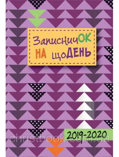 Записничок на щодень 2019-2020