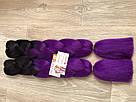 🖤💜Омбре канекалаон чёрный-фиолет для брейд, кос, причёсок, вплетение в волосы 🖤💜, фото 4