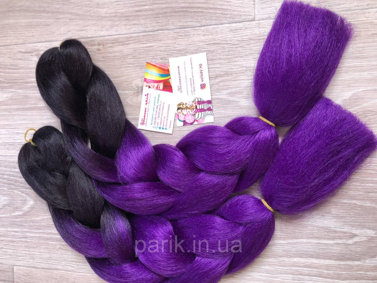 🖤💜Омбре канекалаон чёрный-фиолет для брейд, кос, причёсок, вплетение в волосы 🖤💜