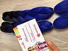 🖤💙Омбре канекалаон чёрный-синий для брейд, кос, причёсок, вплетение в волосы 🖤💙, фото 2