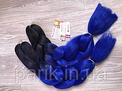 🖤💙Омбре канекалаон чёрный-синий для брейд, кос, причёсок, вплетение в волосы 🖤💙