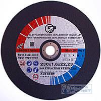 Круг отрезной по металлу ЗАК 230 х 1,6 х 22.2 (Запорожье), фото 1