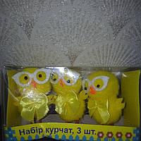 Пасхальный декор - сувенирный набор из цыплят  3шт