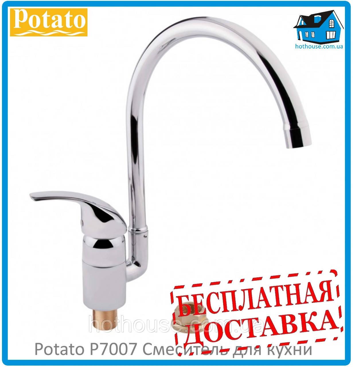 Смеситель для кухни Potato P7007