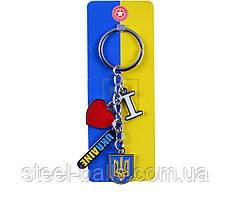 Брелок  Я люблю Украину