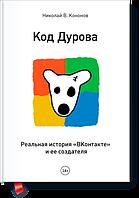 Код Дурова. Реальная история соцсети «ВКонтакте».Кононов Н.