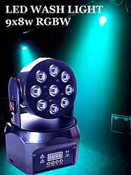Moving head WASH 9x8 RGBW 4в1 Движущаяся сценическая голова, led par