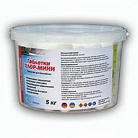Химия для бассейна Таблетки Хлор — Мини 5 кг
