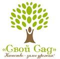«Свой Сад» - удобрения, СЗР, средства от крыс, семена