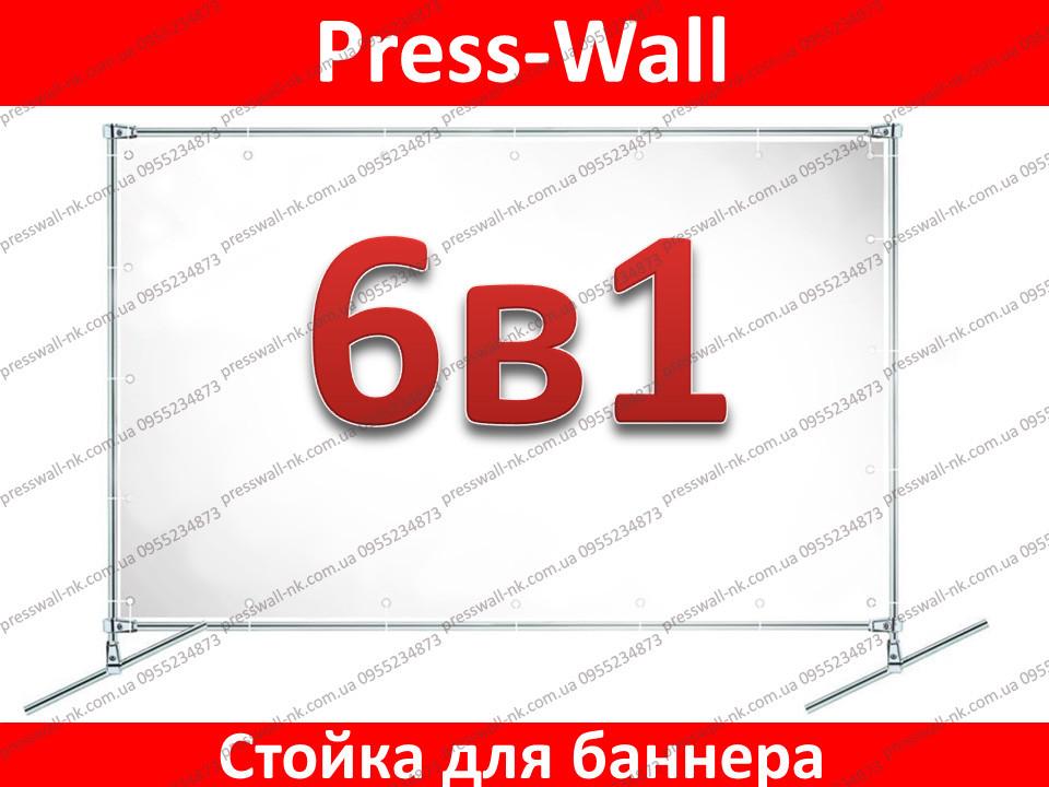 Стойка для баннера 6 в 1 пресс волл универсальная