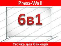 Стойка для баннера 6 в 1 пресс волл универсальная, фото 1