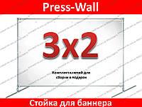 Стойка для баннера 3*2 м пресс волл, фото 1