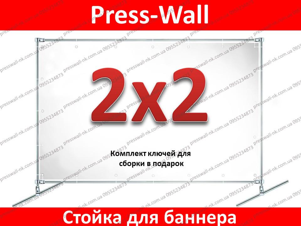 Конструкция стойка для баннера, пресс вол 2х2м