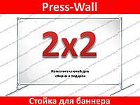 Конструкция стойка для баннера, пресс вол 2х2м, фото 1