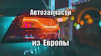 Покупка на заказ автозапчастей из Польши Европы с доставкой в Украину
