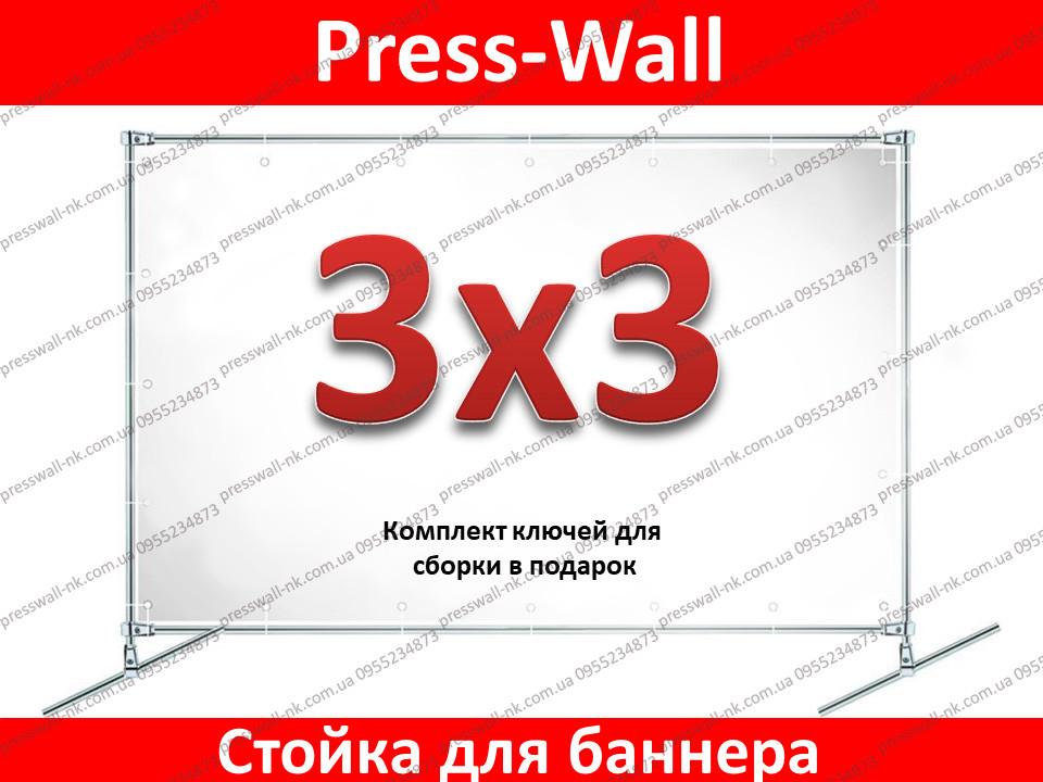 Конструкция стойка для баннера, пресс волл 3х3м